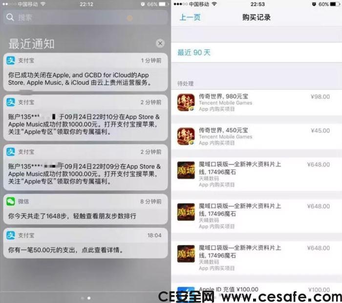 大量Apple ID被盗 支付宝扣款上万元
