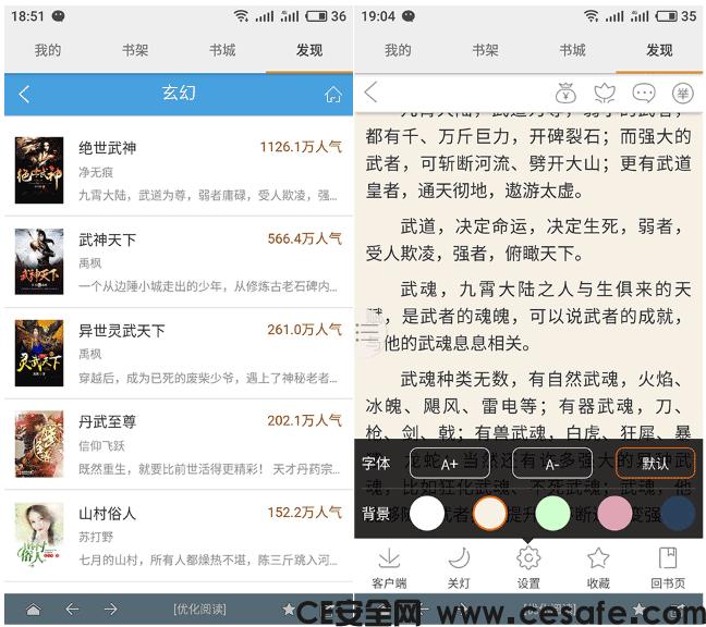 搜书大师v15.6尊享VIP永久破解版