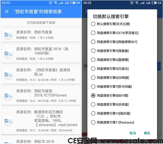 网盘搜索神器v3.6 支持多搜索引擎切换