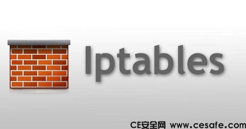 使用iptables实现服务器WAF功能