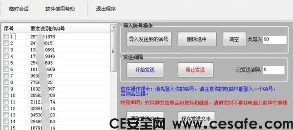 QQ临时会话网络营销推广工具