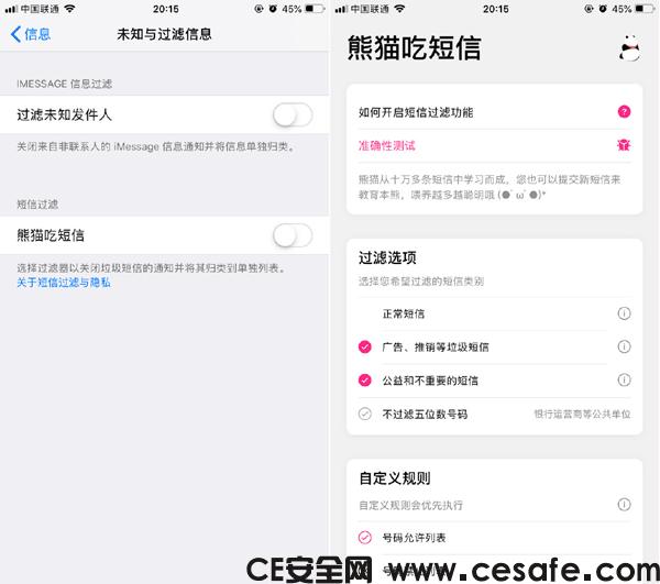 熊猫吃短信 iOS垃圾短信拦截APP