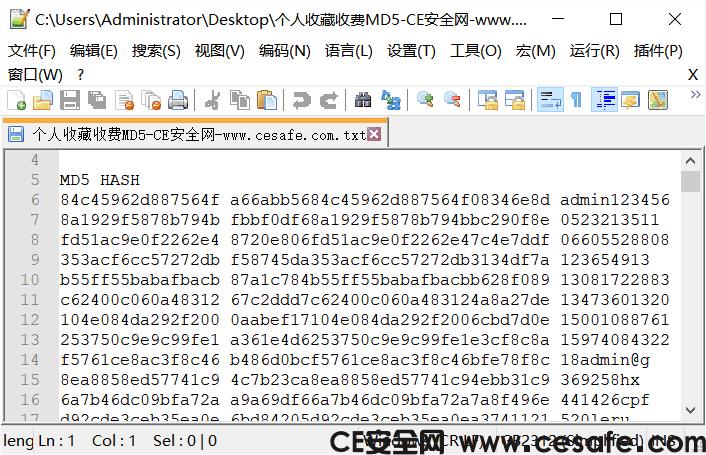 最新收费MD5密文明文共享约61万条