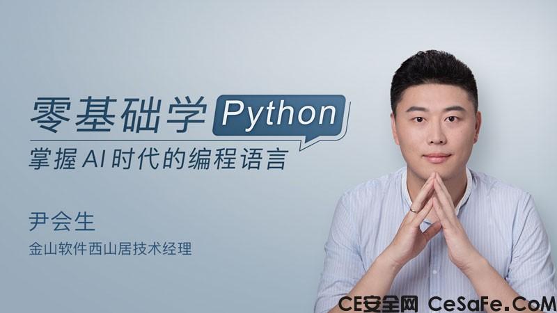 零基础学Python3 掌握AI时代的编程语言