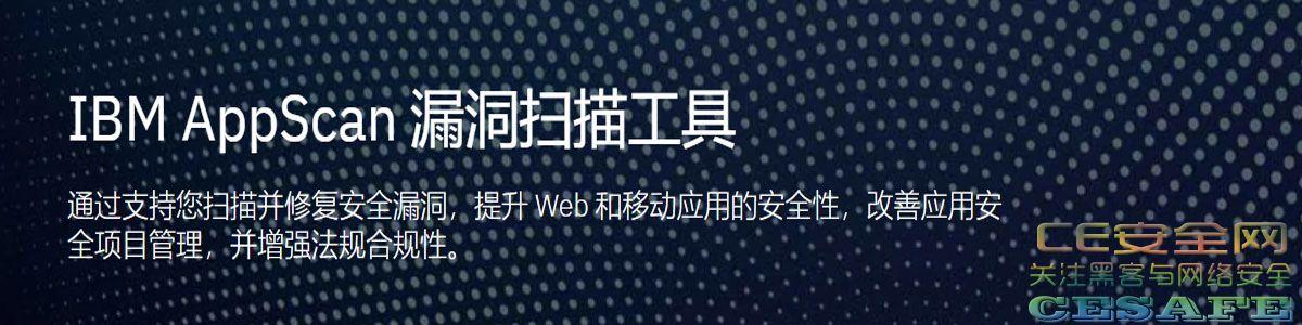 AppScan9.0.3.9官方破解版下载 Web漏洞扫描工具