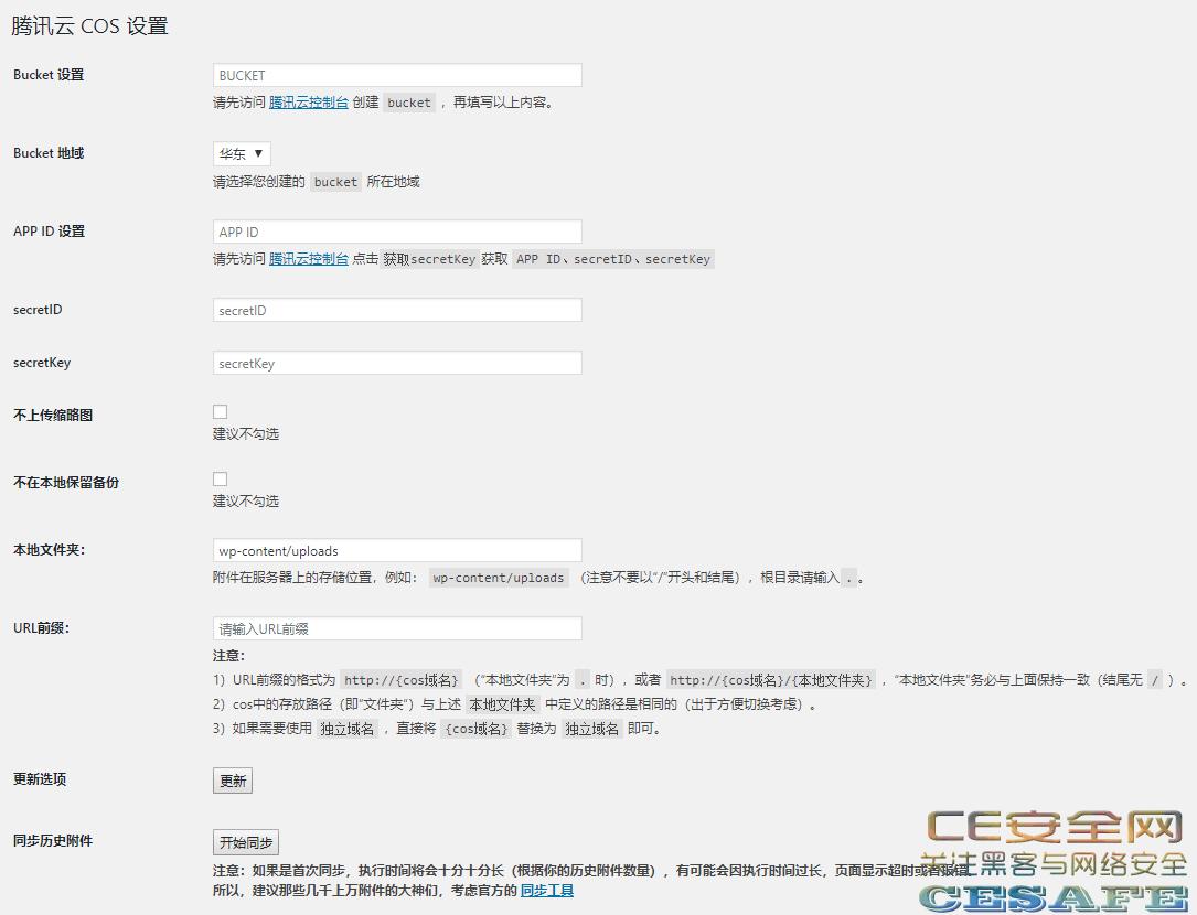 WordPress腾讯云COS远程对象存储插件