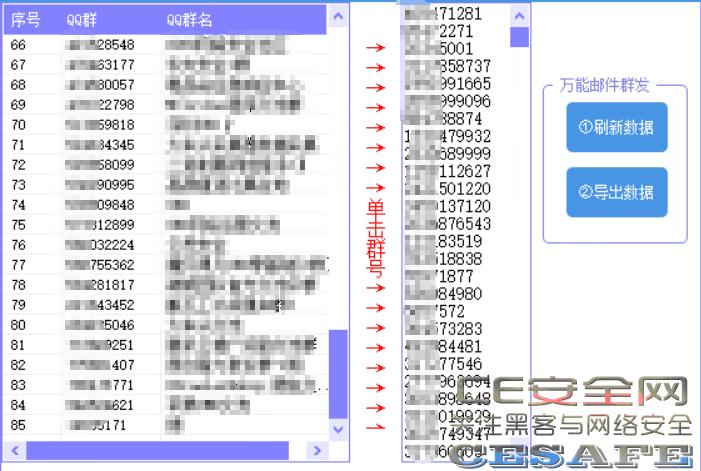QQ群成员批量提取器破解版