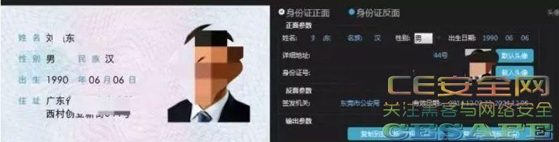 虚拟银行卡高危情报预警: 仅需身份证+姓名信息可开通名下银行卡