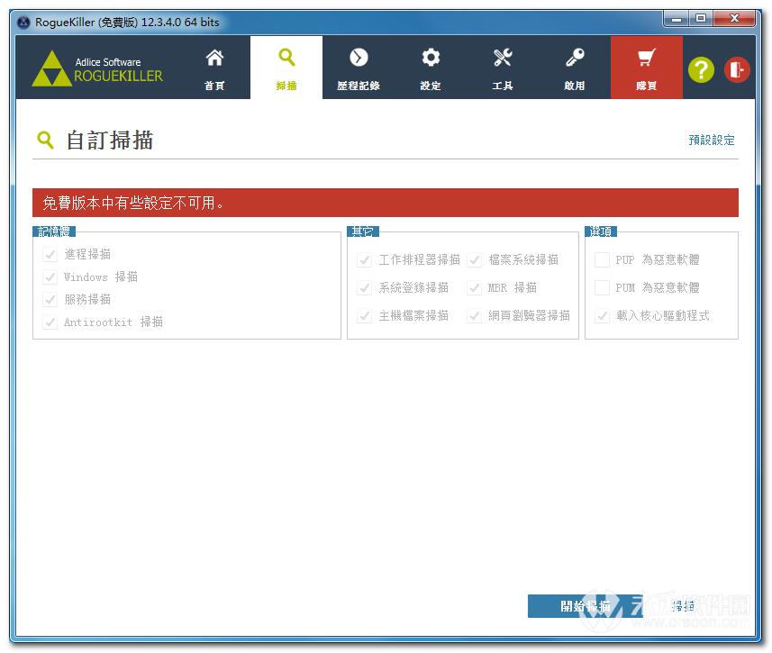 RogueKiller V13.0.17.0 官方安装版 一款专杀流氓软件的有效卸载工具