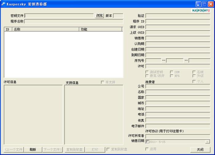 卡巴斯基KEY密匙查看器 中文版 查看卡巴斯基的KEY文件信息