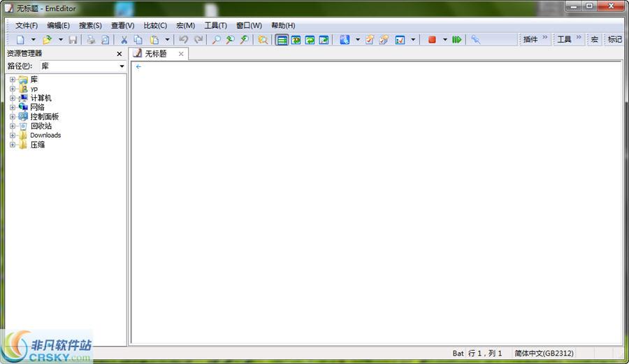 EmEditor文本编辑器 中文版下载|EmEditor v18.9.10 专业版