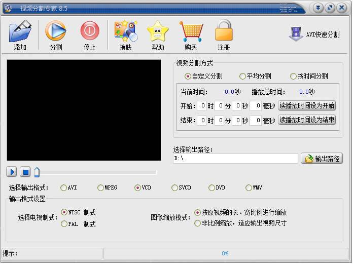 视频分割软件下载|视频分割专家 11.8 绿色版