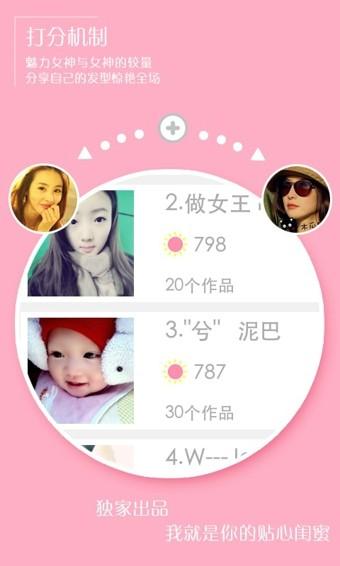 美发秀秀手机app v4.6安卓版