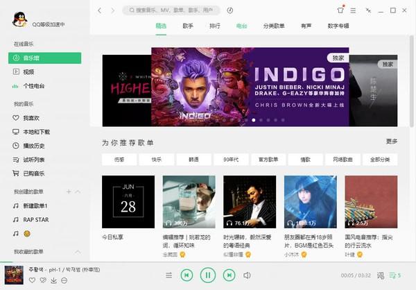 免费音乐播放器下载|QQ音乐 v17.12.0官方版