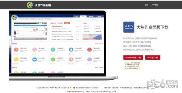 大焦作论坛客户端下载|大焦作桌面版 v1.0.0免费官方版(百度网盘资源)
