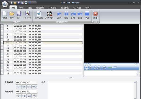 字幕编辑器工具下载|字幕编辑器(Srt Sub Master)1.25免费绿色版