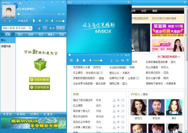 【唱歌软件下载】MvBox卡拉OK播放器 v7.1.0.4官方版