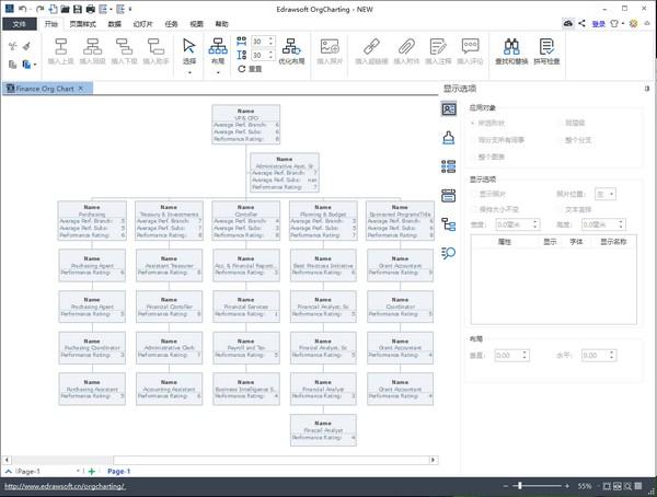 企业级组织架构管理软件(Edrawsoft OrgCharting) v1.3免费专业版