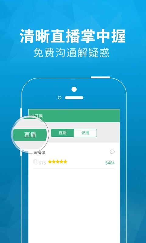 公务员考试在线学习应用_极致公考 v1.0.98手机安卓版