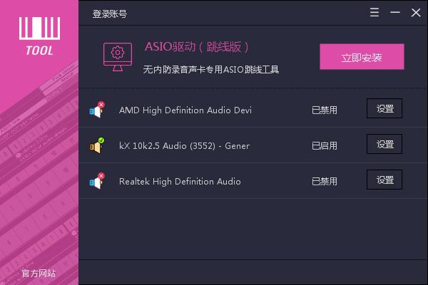ASIO驱动(跳线版) V1.0免费下载