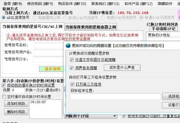 IP工具的使用|鑫河IP自动更换器 V5.12.33.25 免费版