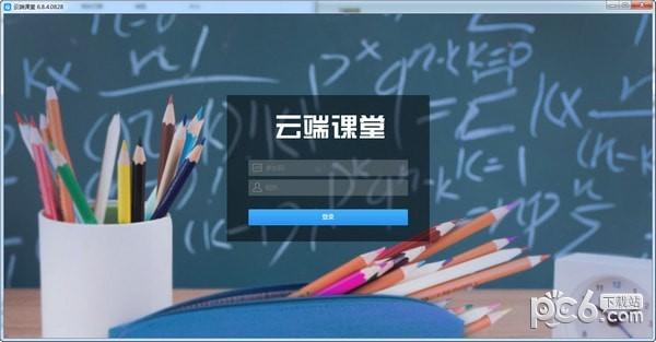 【网络教学直播软件】云端课堂 v7.4.0官方版
