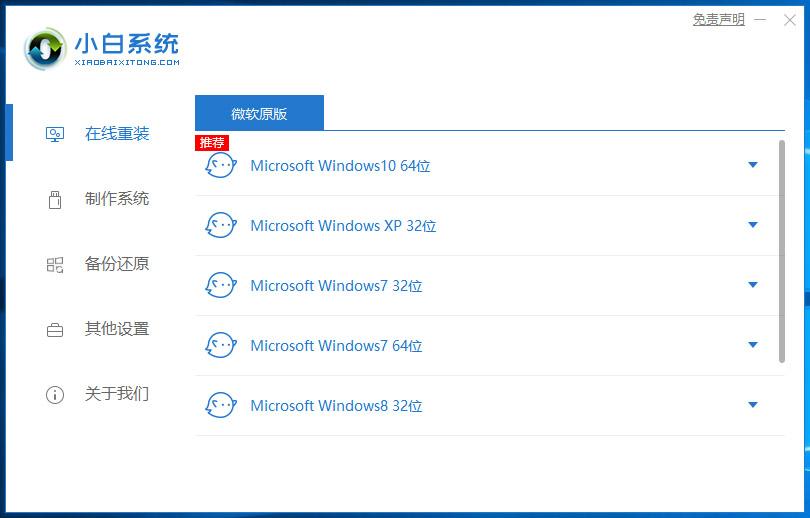 系统重装软件_小白一键重装系统 V12.6.48.1920免费官方版