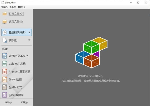 Mac&Linux办公6大组件(LibreOffice) v6.3.2.2专业官方版