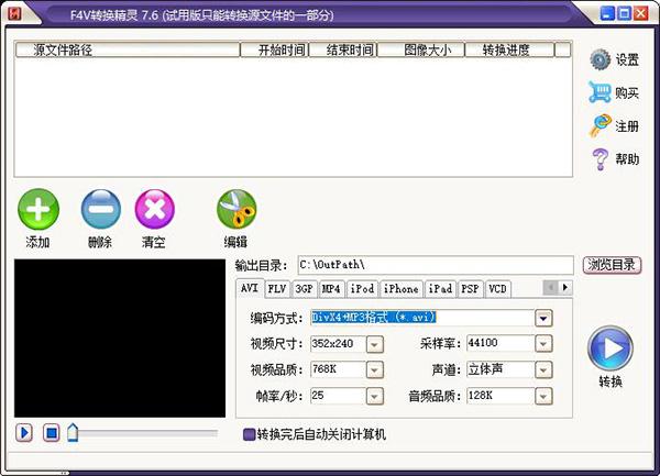 【视频转换工具】F4V转换精灵 V7.6免费版