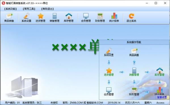 【管理软件下载】智能灯具销售系统 v37.33绿色官方版