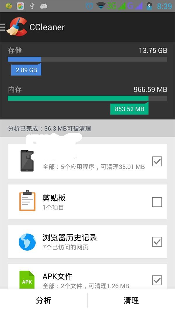 专业手机清理工具 CCleaner for Android 4.16.1 中文免费版