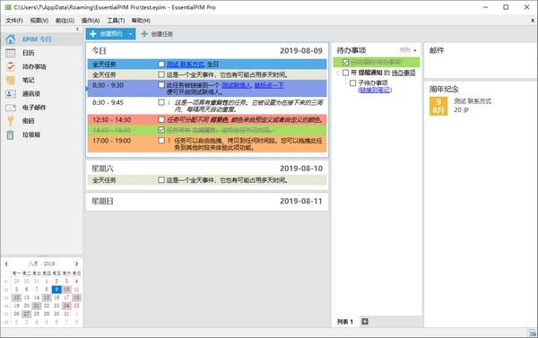 EssentialPIM(个人时间日程安排软件) v8.5.6最新版