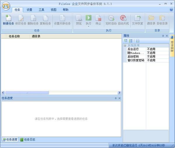 Filegee文件同步与备份软件 v10.1.9单机版
