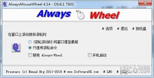 AlwaysMouseWheel鼠标增强类软件 v4.33免费版