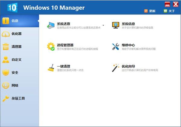 win10系统优化软件_Windows 10 Manager v3.1.5官方版