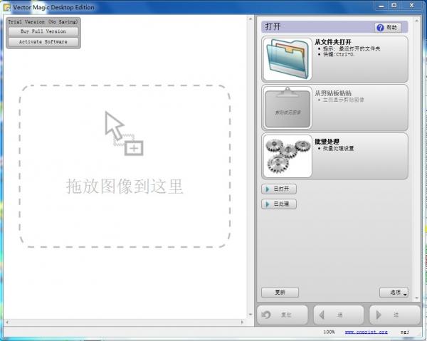 vector magic desktop edition(位图转矢量软件) v1.15 免费汉化版
