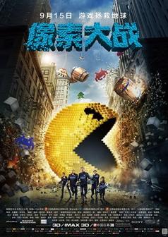 像素大战中文字幕下载|世界大对战Pixels 2015