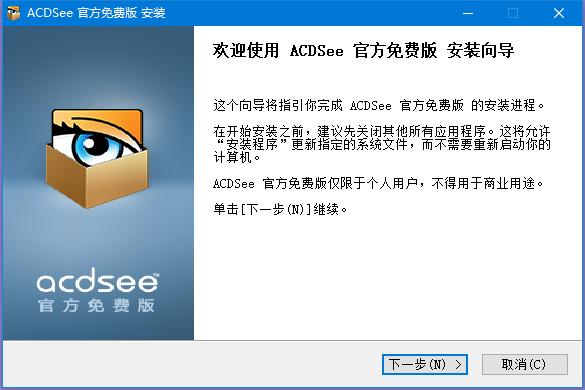 ACDSee 2.3.0.1298 官方免费版下载|ACDSee安装步骤教程