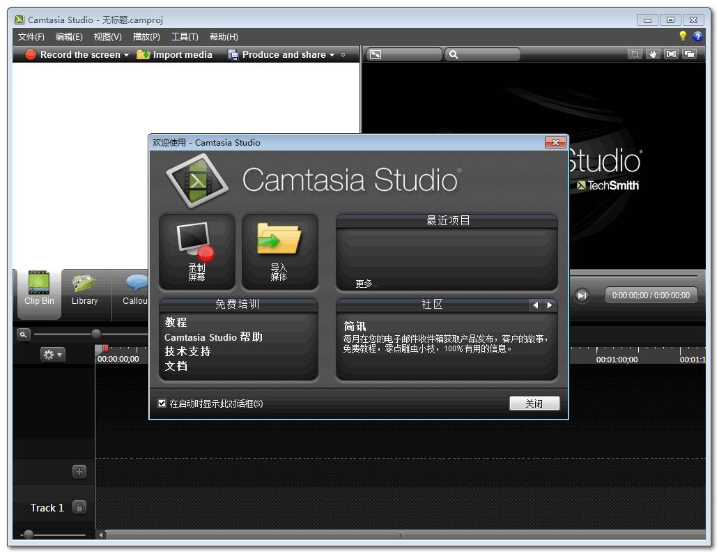 camtasia(屏幕录像软件)下载| Techsmith Camtasia Studio 9.0.5 安装步骤/解版附注册码