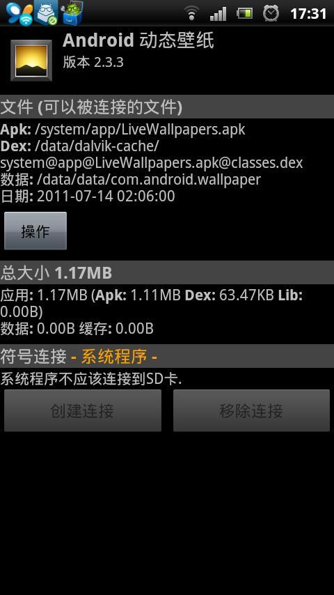 link2sd 4.0.12下载| link2sd中文版