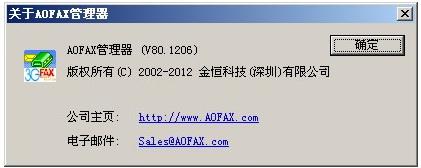 传真服务器下载|AOFAX传真服务器服务端 V80.1206
