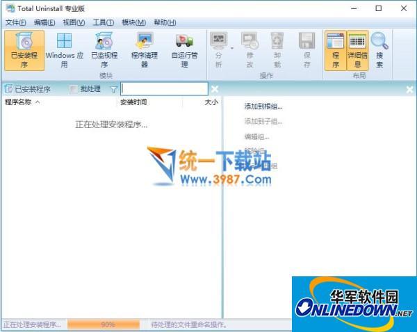 软件卸载Total Uninstall v6.21.1 最新版中文免费版