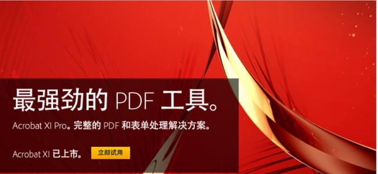 Adobe Acrobat XI Pro【PDF 转换器】 11.0 破解版