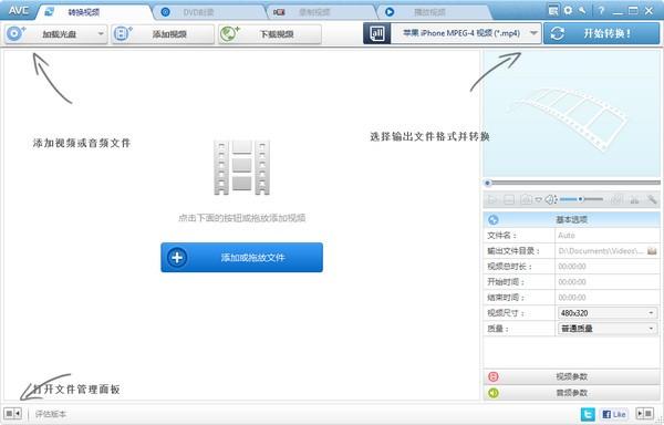 Any Video Converter v6.3.4免费中文版|视频转换工具