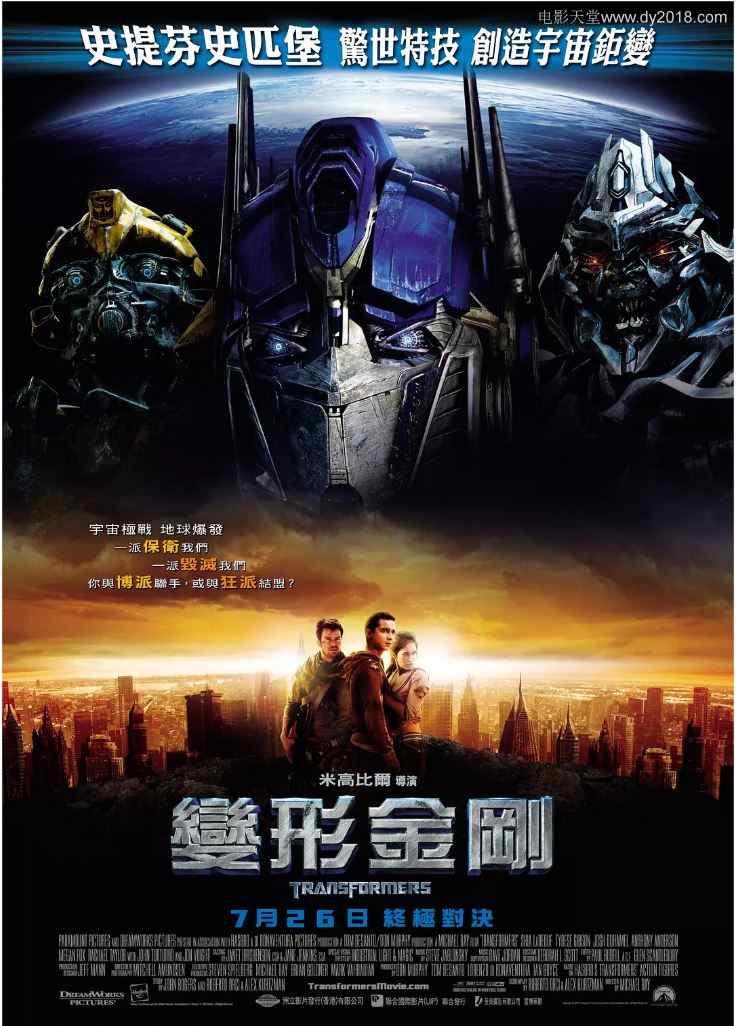 迈克尔·贝科幻电影《变形金刚1》The Transformers高清中英双字幕下载