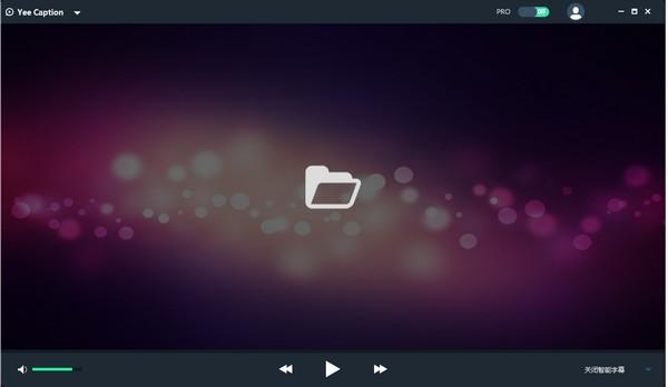字幕通Yee Caption(智能视频字幕翻译软件) v2.0.0.05最新官方版