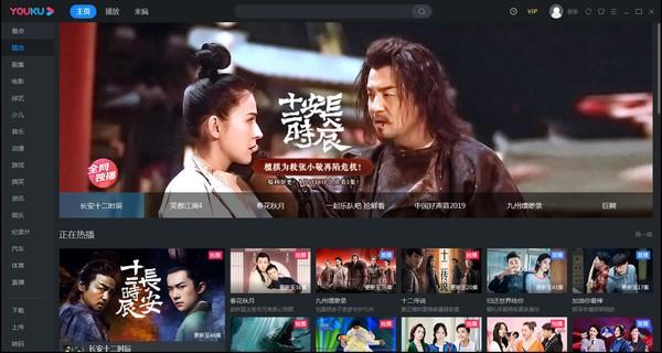 优酷视频播放器 v7.8.7.10250官方版|优酷视频客户端/在线视频下载