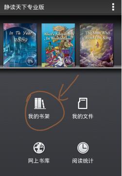静读天下免费下载|静读天下app V3.5.5/静读天下使用技巧