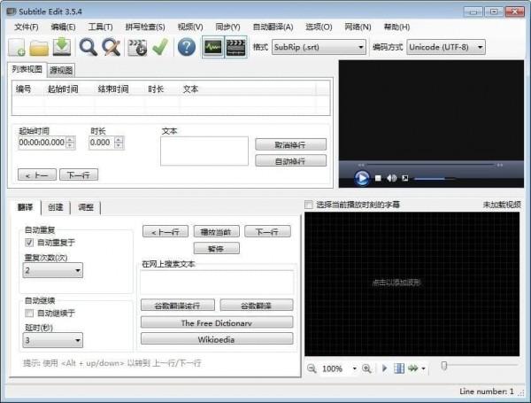 字幕编辑软件下载_Subtitle Edit v3.5.11中文版