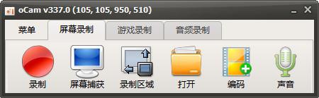 ocam屏幕录像软件下载|oCam V475.0 中文版安装使用教程